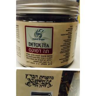"""תה דטוקס Detox Tea כשר בד""""צ"""